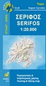 Serifos Road and Tourist Map, Greece.