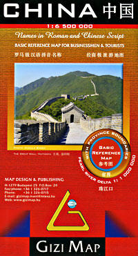 China POLITICAL Road and Tourist Map.