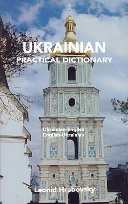 Ukrainian-English, English-Ukrainian, Practical Dictionary.