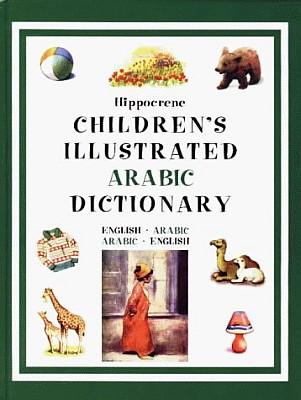 Hippocrene Children's Illustrated Arabic Dictionary.