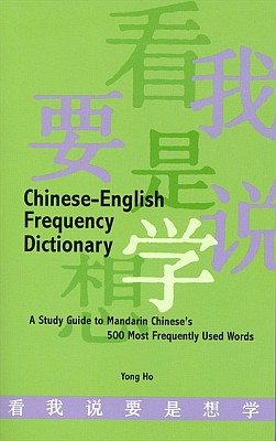 Chinese-English Frequency Dictionary: A Study Guide to Mandarin Chinese's 500 Most Frequently Used Words.