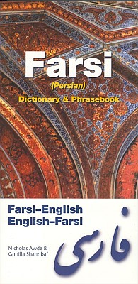 Farsi (Persian)-English, English-Farsi (Persian) Dictionary and Phrasebook.