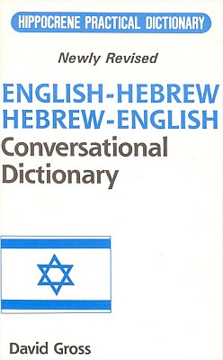 English-Hebrew, Hebrew-English, Romanized Conversational Dictionary.