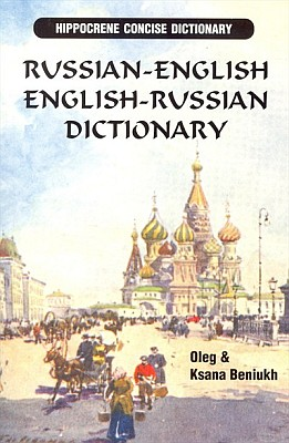 Russian-English, English-Russian, Concise Dictionary.