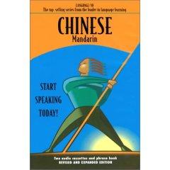 Language/30 ~ Chinese (Mandarin).