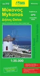 Mykonos, Road and Tourist Map, Greece.