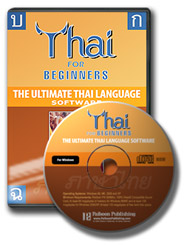 Thai For Beginners.