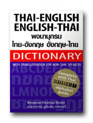 Thai-English, English-Thai Dictionary.