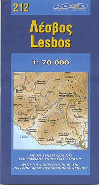 Lesbos Island Road and Tourist Map.
