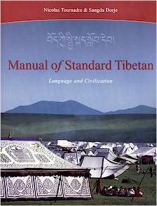 Manual of Standard Tibetan Audio CD Language Course.