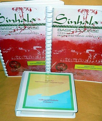 Sinhala Audio CD Language Course, Volume 1.