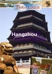 Hangzhou - Travel Video.