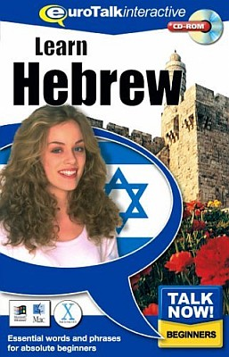 Talk Now! Hebrew CD ROM Language Course.