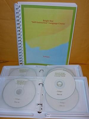 Telugu Audio CD Language Course, Volumes 1 & 2.