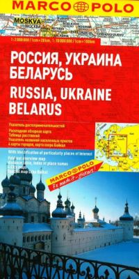Russia, Ukraine and Belarus Road and Tourist Map. Marco Polo edition.